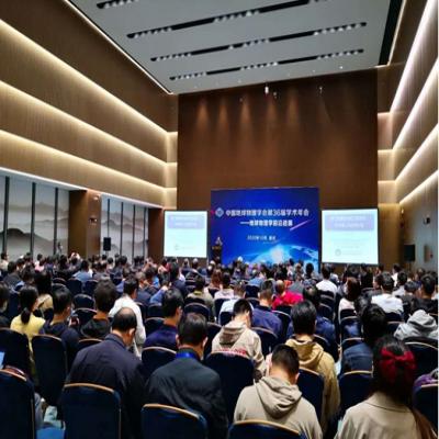 分会成员参加2020年度中国地球科学联合学术年会并斩获多项大奖